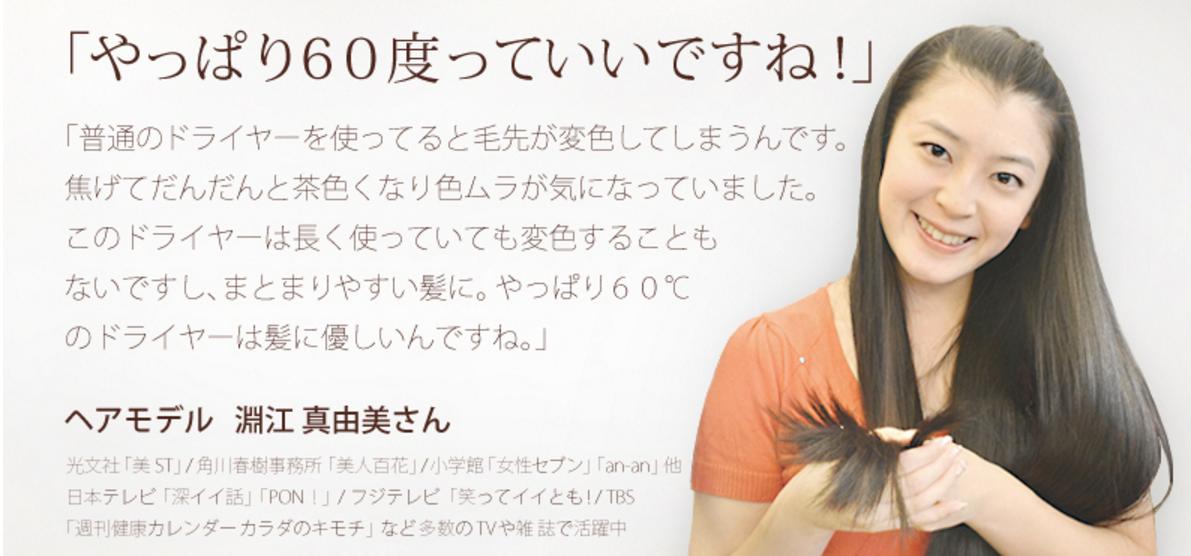 モデルの淵江真由美さん